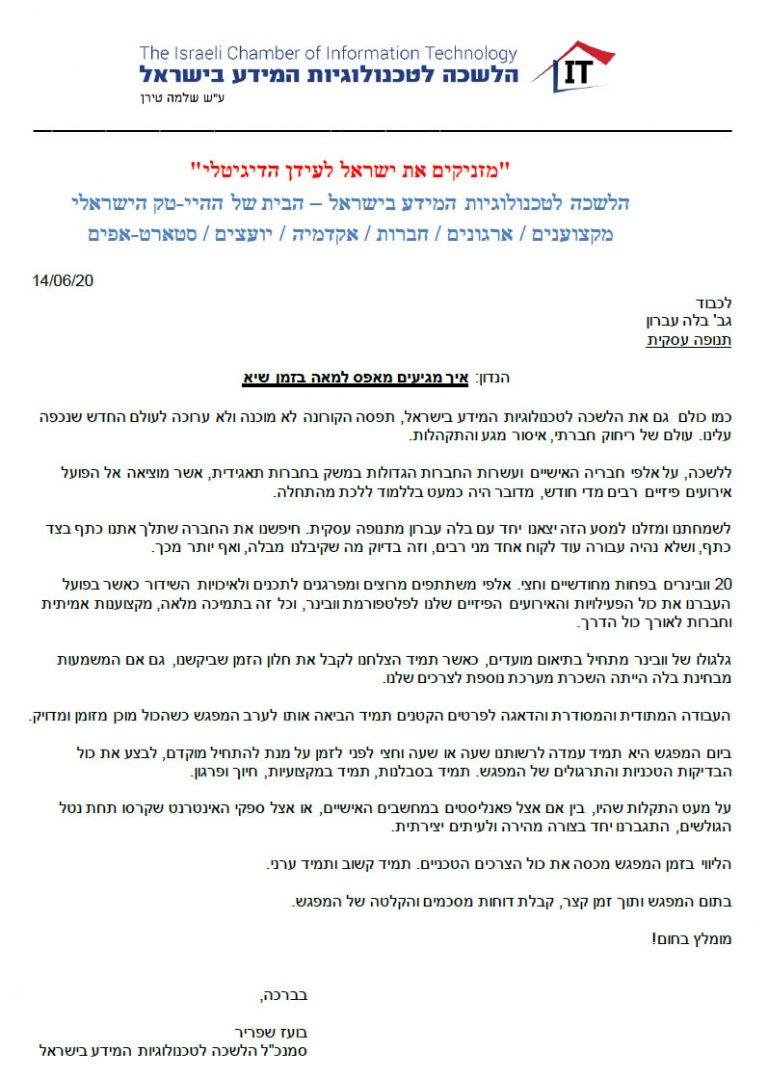 המלצה של בועז שפריר מהלשכה לטכנולוגיית מידע בישראל